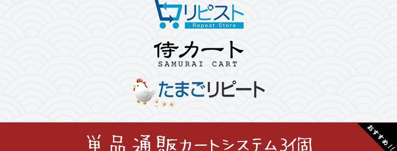 単品通販ショッピングカートサイト一覧